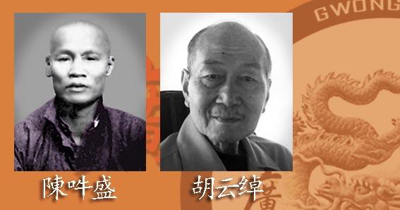 Chan Ngau-Sing, Hu Yuen-Chou Choy Li Fut
