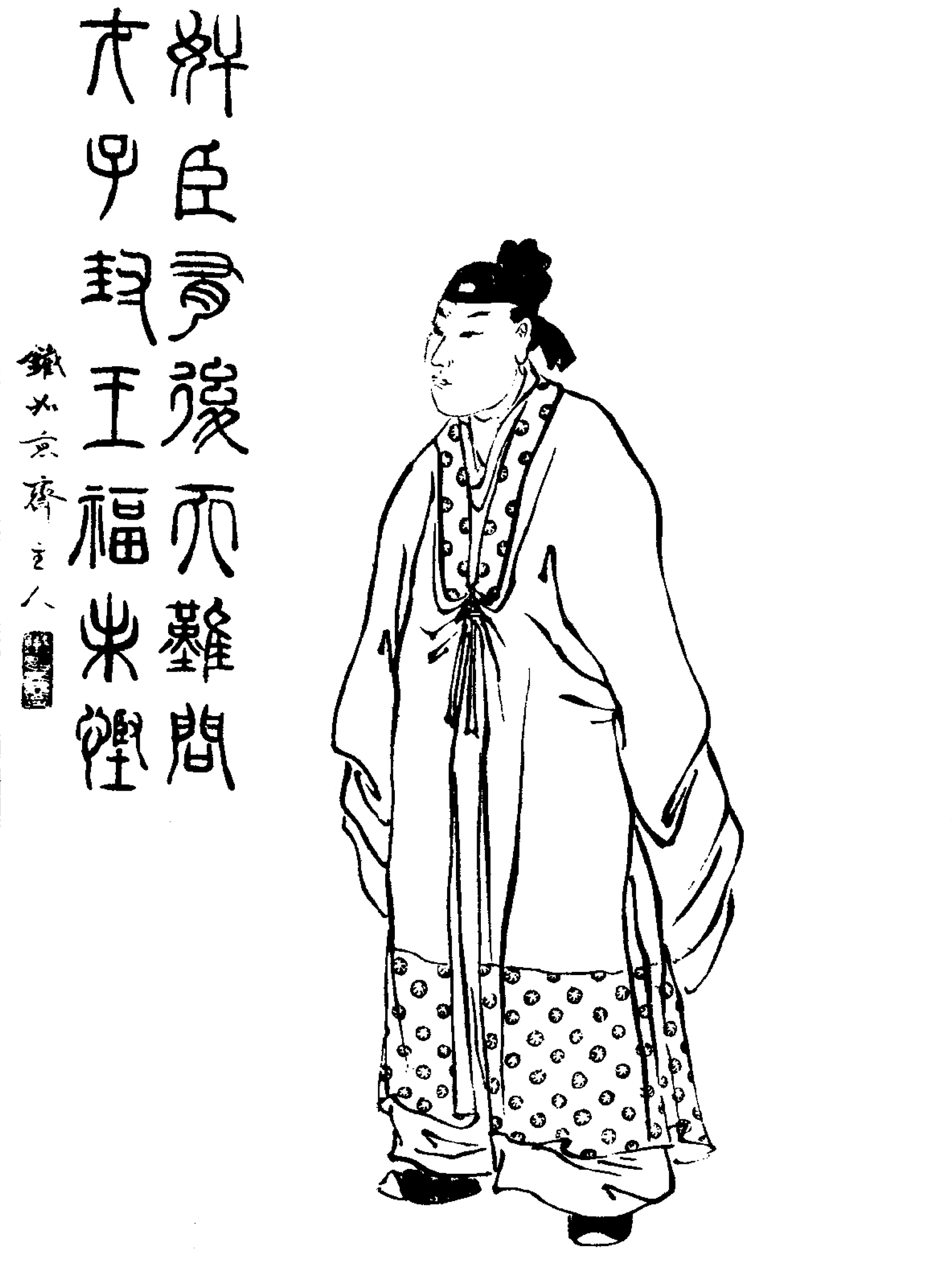 Cao Zhi - A Poem in Exchange for the Life of Cáo Zhí