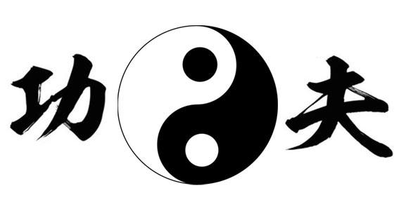 El Yin y el Yang en Artes Marciales