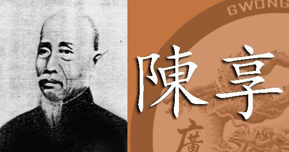 Chan Heung, fundador del Choy Li Fut