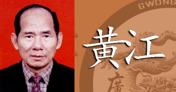 Wong Gong Choy Li Fut Jiangmen