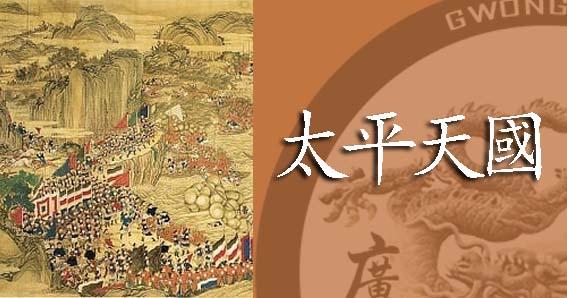 Historia del Choy Li Fut, Rebelión Tai Ping