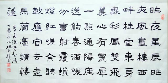 Escritura Administrativa - The Main Styles of Chinese Calligraphy