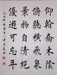 Escritura Estandar - The Main Styles of Chinese Calligraphy
