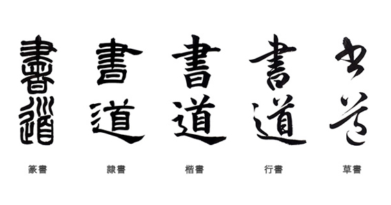 Los Cinco Estilos de Caligrafia - The Main Styles of Chinese Calligraphy
