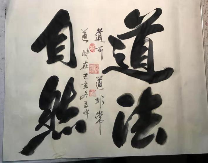 Pieza de Caligrafia Lin Liang Yu - La Espada y el Pincel
