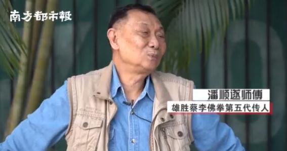 Sifu Pun Seon Seoi, Choy Li Fut, Guangzhou, Kung Fu China, Juan Otín Uriarte