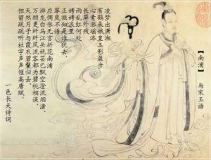 Song Yu - Clouds and Rain on Mount Wushan