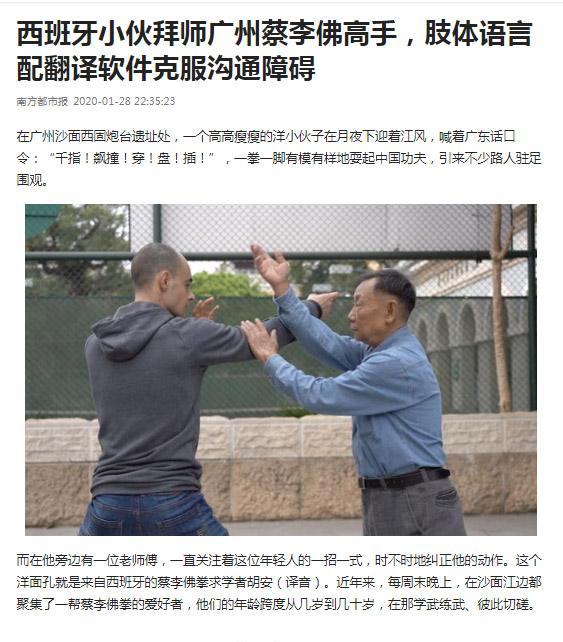 Toutiao Entrevista Sifu y Juan - Entrevista con Sifu Pun Seon Seoi en Guangzhou