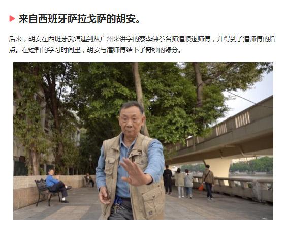 Toutiao Entrevista Sifu - Entrevista con Sifu Pun Seon Seoi en Guangzhou
