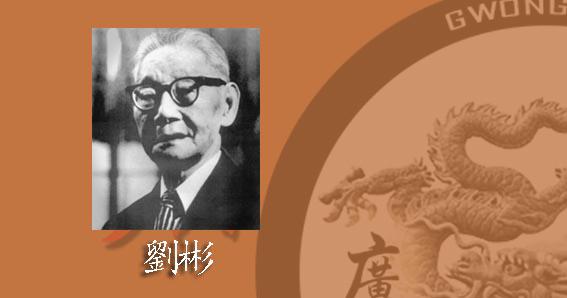 Lau Bun, Choy Li Fut History, Historia del Choy Li Fut