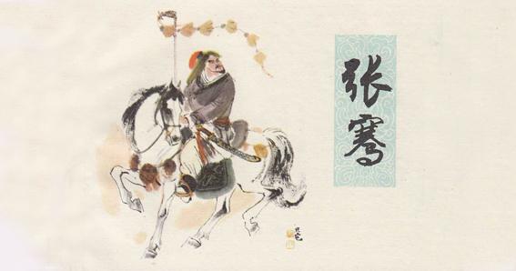Zhang Qian, Ruta de la Seda, Silk Road,