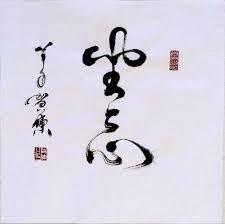 Zuowang - Los Orígenes de la Meditación en China