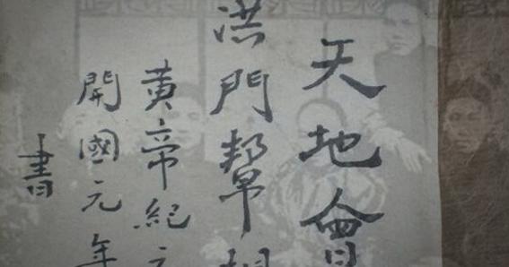 Sociedades secretas, Hung Mun, tiandihui, Tríadas, hong men,