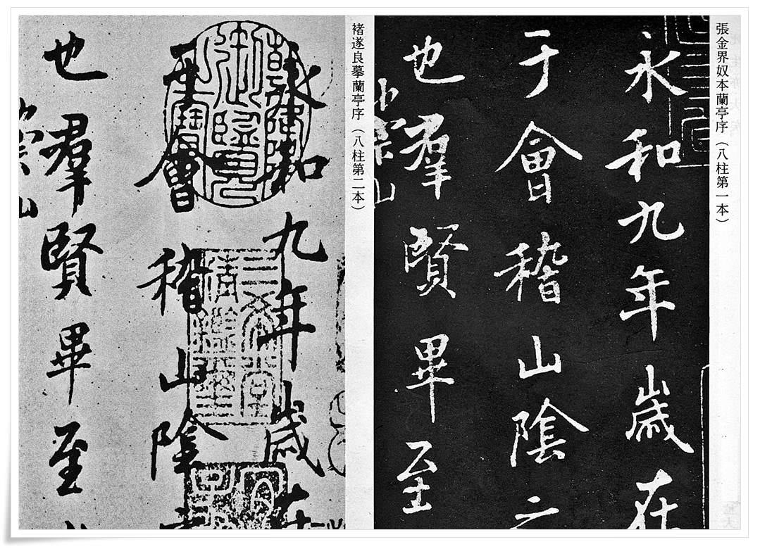 Copias del Lantingji - El Lantingji Xu: Poesía y Embriaguez en el Pabellón de las Orquídeas